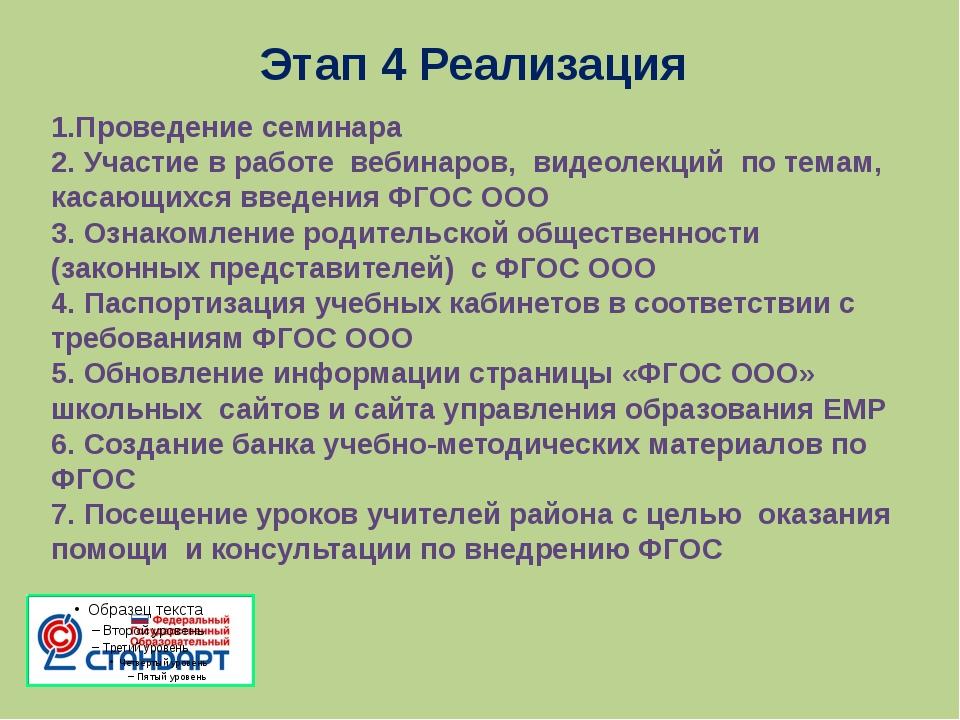 Этап 4 Реализация 1.Проведение семинара 2. Участие в работе вебинаров, видеол...