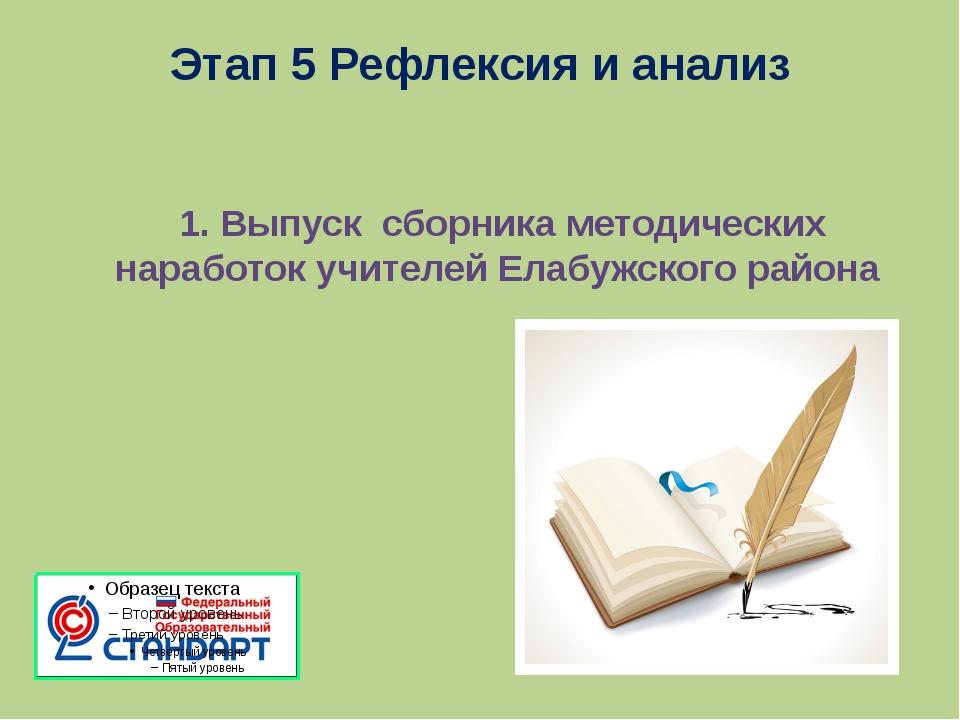 Этап 5 Рефлексия и анализ 1. Выпуск сборника методических наработок учителей...