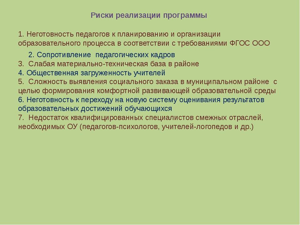 Риски реализации программы 1. Неготовность педагогов к планированию и орга...