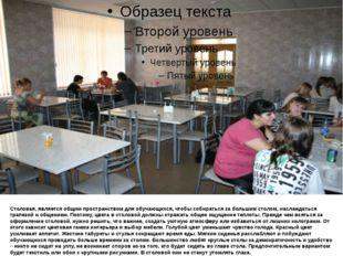 Столовая, является общим пространством для обучающихся, чтобы собираться за