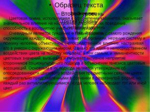 Заключение. Цветовая гамма, используемая в оформлении кабинетов, оказывает з