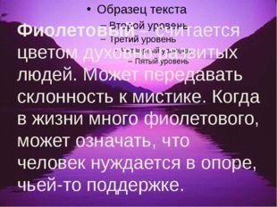 Фиолетовый – считается цветом духовно развитых людей. Может передавать склон