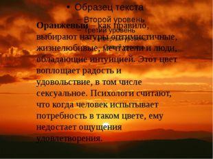 Оранжевый – как правило, выбирают натуры оптимистичные, жизнелюбивые, мечтат