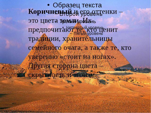 Коричневый и его оттенки – это цвета земли. Их предпочитают те, кто ценит тр...