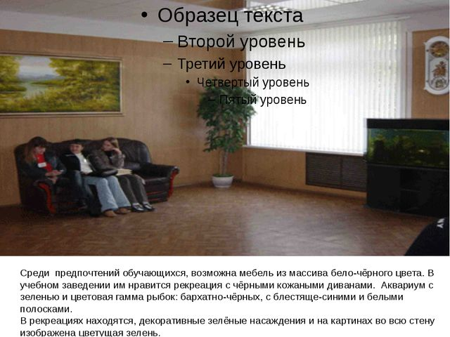 Среди предпочтений обучающихся, возможна мебель из массива бело-чёрного цвет...