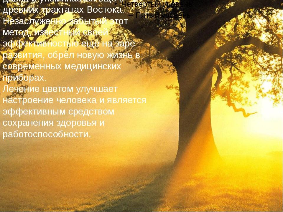 Наука лечения цветом известна давно и упоминается ещё в древних трактатах Во...