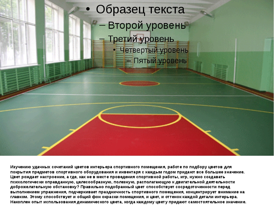 Изучению удачных сочетаний цветов интерьера спортивного помещения, работе по...