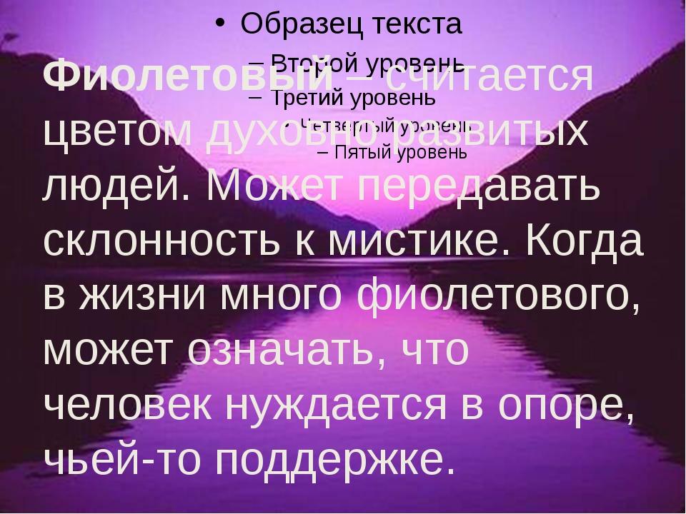 Фиолетовый – считается цветом духовно развитых людей. Может передавать склон...