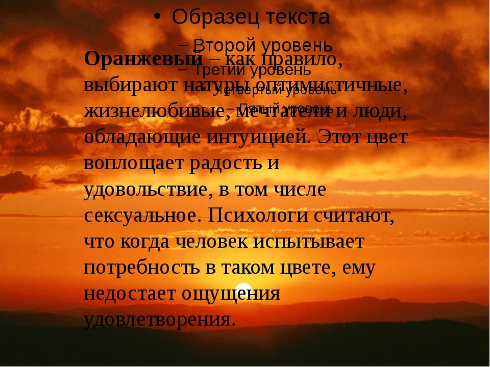 Оранжевый – как правило, выбирают натуры оптимистичные, жизнелюбивые, мечтат...