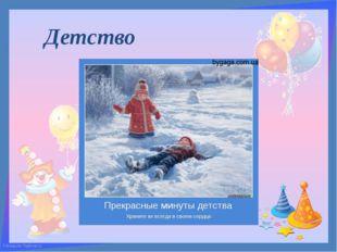 Детство FokinaLida.75@mail.ru