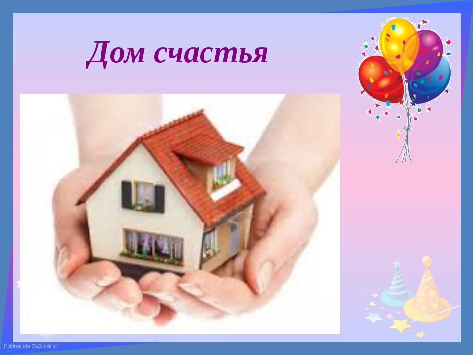 Дом счастья FokinaLida.75@mail.ru