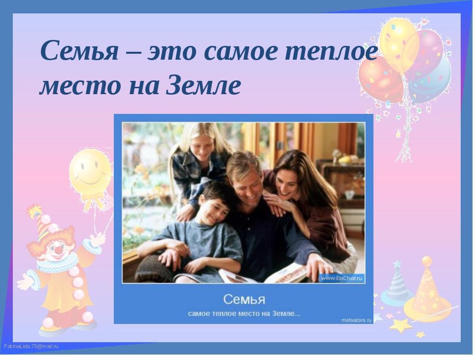 Семья – это самое теплое место на Земле FokinaLida.75@mail.ru