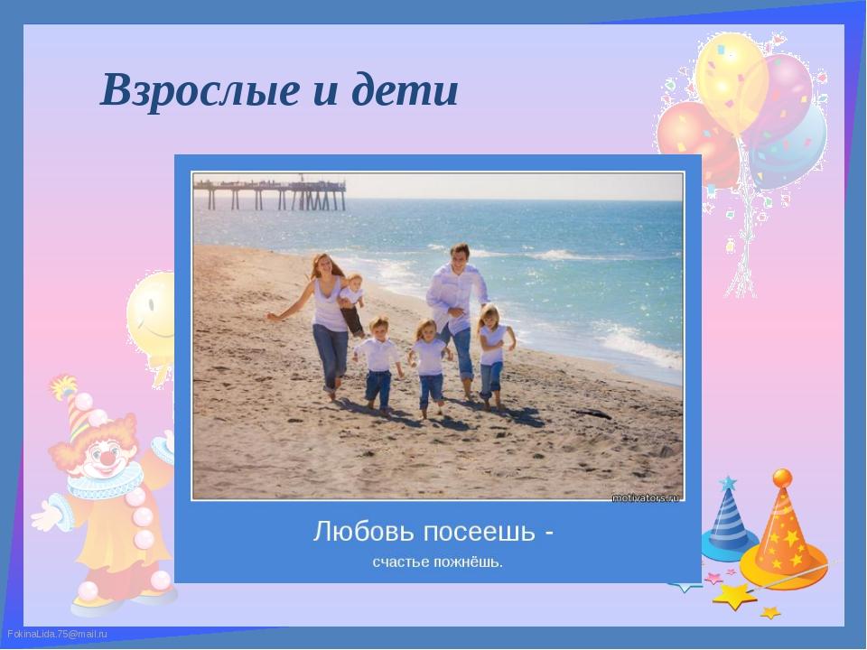 Взрослые и дети FokinaLida.75@mail.ru