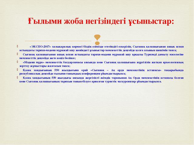 «ЭКСПО-2017» халықаралық көрмесі біздің елімізде өтетіндігі ескеріліп, Сыған...