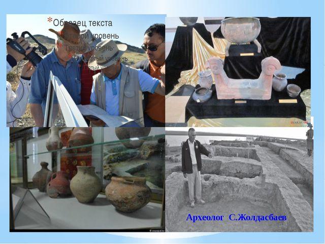Археолог С.Жолдасбаев