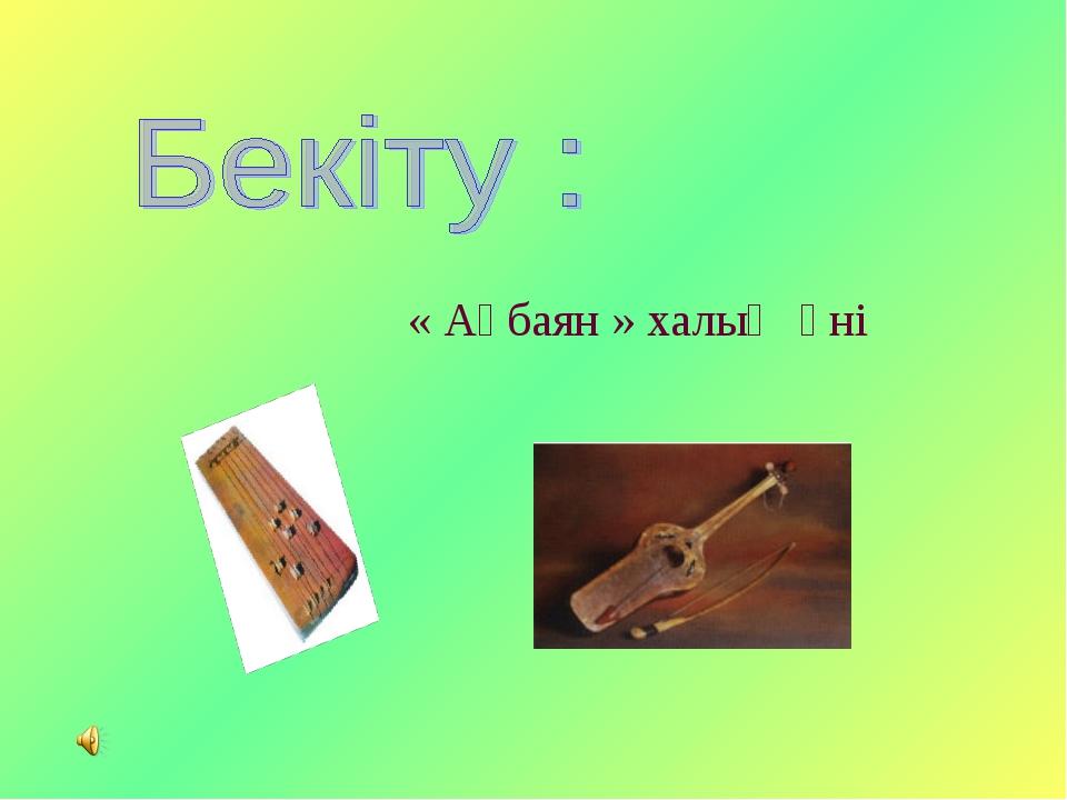 « Ақбаян » халық әні