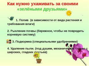 Как нужно ухаживать за своими «зелёными друзьями» 1. Полив (в зависимости от