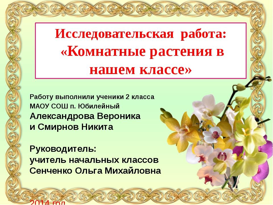 Исследовательская работа: «Комнатные растения в нашем классе» Работу выполнил...