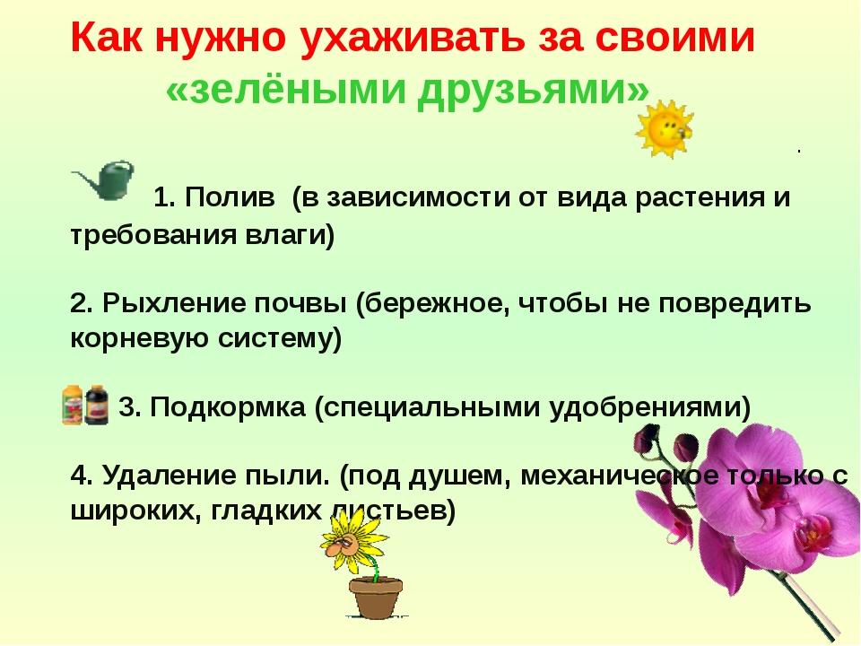 Как нужно ухаживать за своими «зелёными друзьями» 1. Полив (в зависимости от...