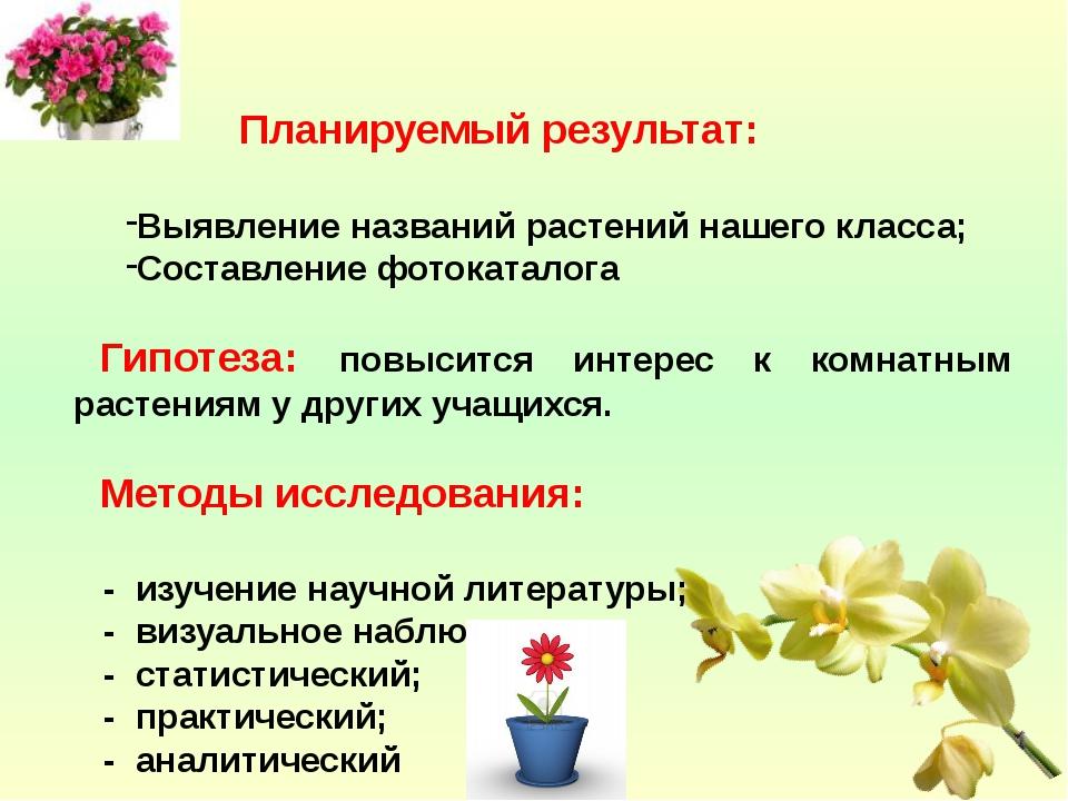 Планируемый результат: Выявление названий растений нашего класса; Составлени...