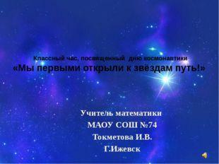 Классный час, посвященный дню космонавтики «Мы первыми открыли к звёздам путь
