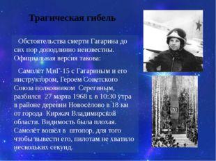 Трагическая гибель Обстоятельства смерти Гагарина до сих пор доподлинно неизв