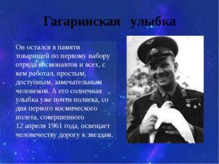 Гагаринская улыбка Oн остался в памяти товарищей по первому набору отряда кос