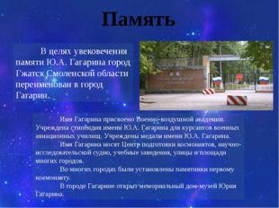 Память В целях увековечения памяти Ю.А. Гагарина город Гжатск Смоленской обла