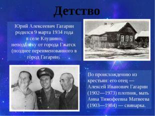 Детство Юрий Алексеевич Гагарин родился 9 марта 1934 года в селе Клушино, неп