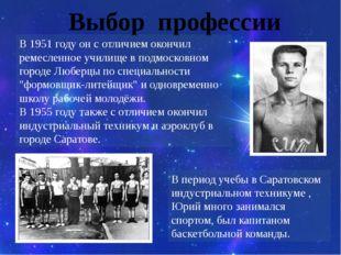 Выбор профессии В период учебы в Саратовском индустриальном техникуме , Юрий