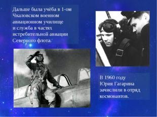 Дальше была учёба в 1-ом Чкаловском военном авиационном училище и служба в ча