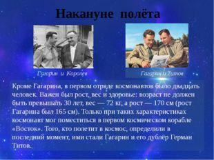 Накануне полёта Кроме Гагарина, в первом отряде космонавтов было двадцать чел
