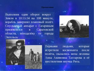 Приземление Первыми людьми, которые встретили космонавта после полёта, оказа