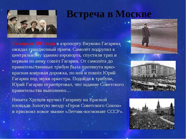 Встреча в Москве 15 апреля 1961 года в аэропорту Внуково Гагарина ожидал гран...