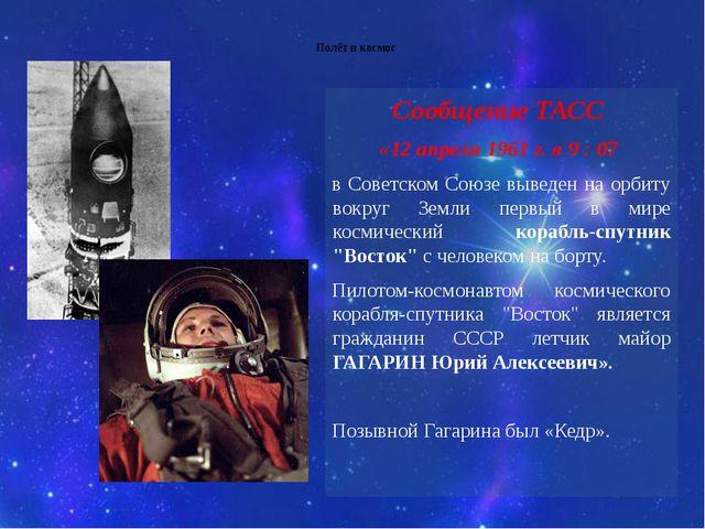 Полёт в космос Сообщение ТАСС «12 апреля 1961 г. в 9 : 07 в Советском Союзе...