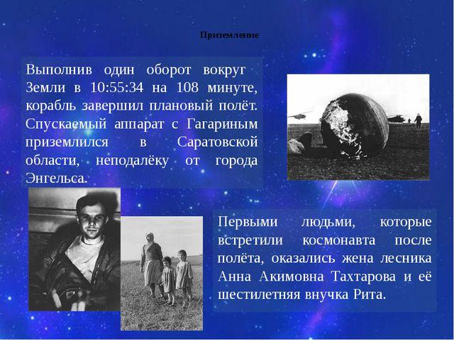 Приземление Первыми людьми, которые встретили космонавта после полёта, оказа...