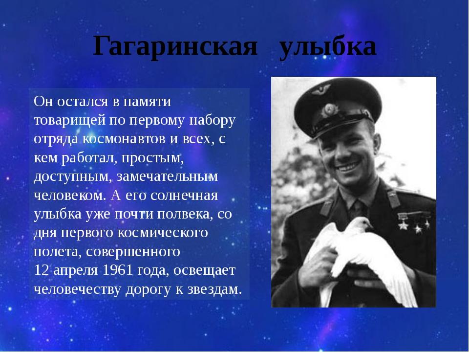 Гагаринская улыбка Oн остался в памяти товарищей по первому набору отряда кос...