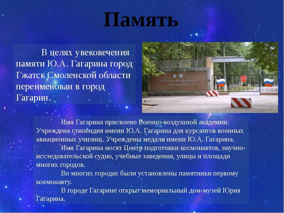 Память В целях увековечения памяти Ю.А. Гагарина город Гжатск Смоленской обла...