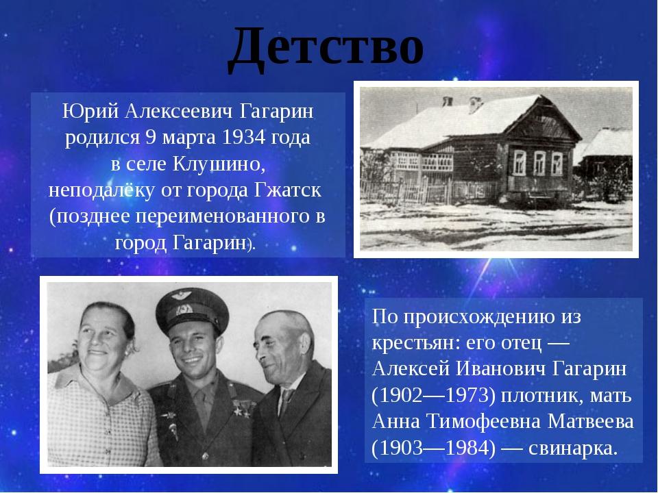 Детство Юрий Алексеевич Гагарин родился 9 марта 1934 года в селе Клушино, неп...