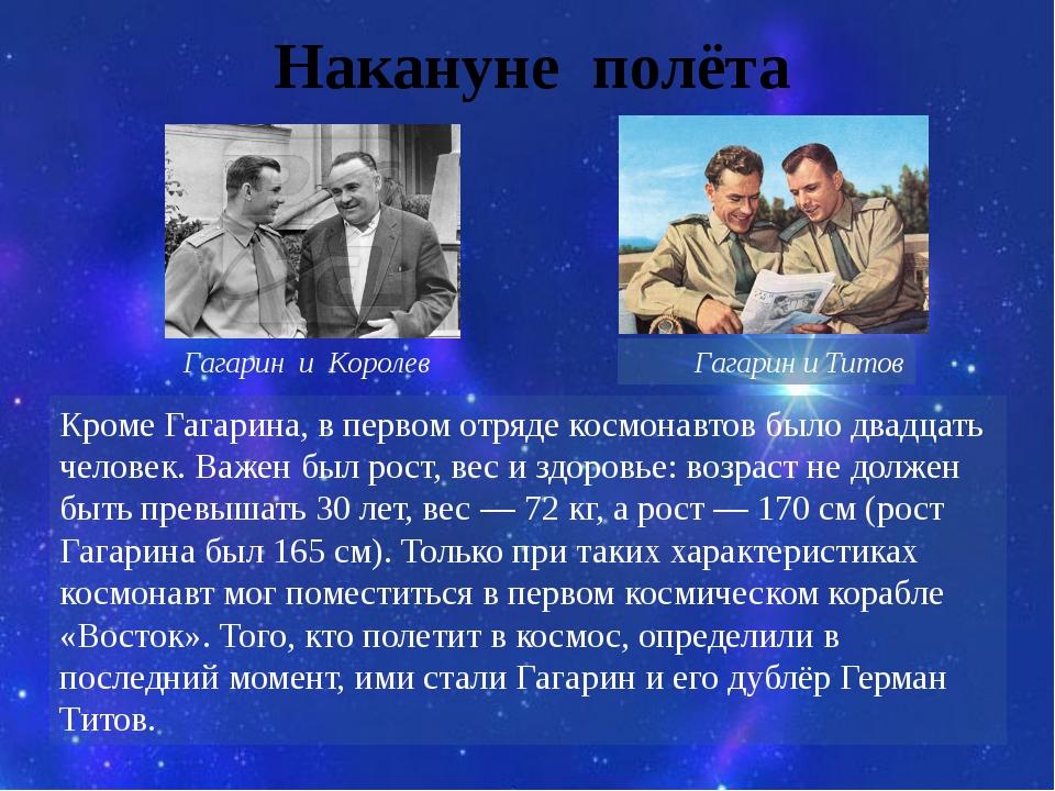 Накануне полёта Кроме Гагарина, в первом отряде космонавтов было двадцать чел...