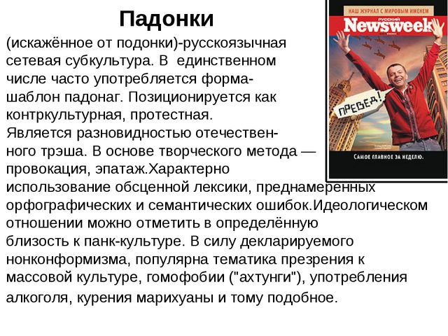 Падонки (искажённое от подонки)-русскоязычная сетевая субкультура. В единстве...