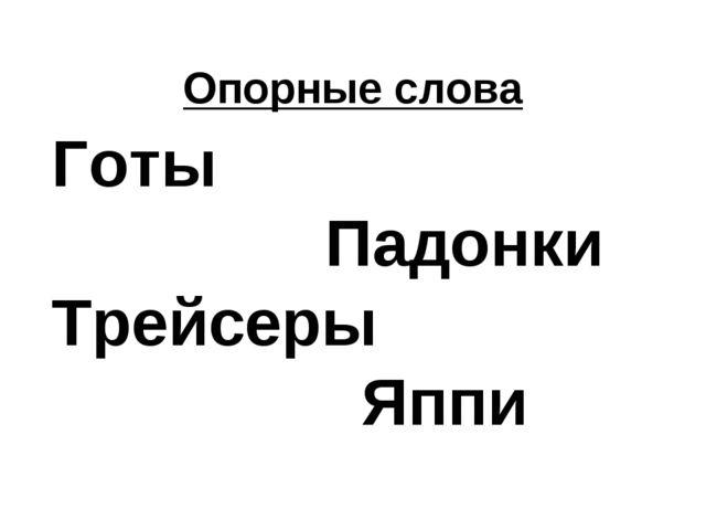 Опорные слова Готы Падонки Трейсеры Яппи