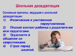 Школьная дезадаптация Основные причины, ведущие к школьной дезадаптации: 1)Ф