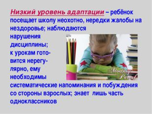 Низкий уровень адаптации – ребёнок посещает школу неохотно, нередки жалобы на