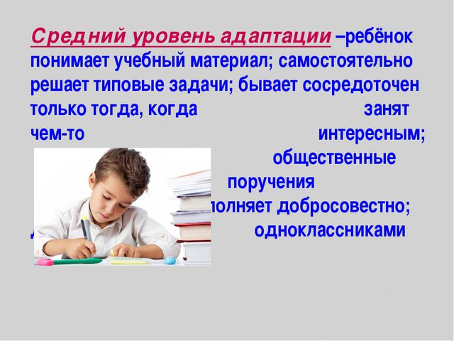 Средний уровень адаптации –ребёнок понимает учебный материал; самостоятельно...