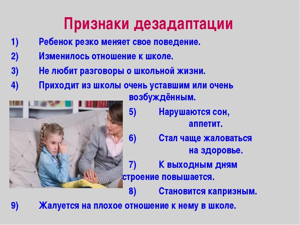 Признаки дезадаптации 1)Ребенок резко меняет свое поведение. 2)Изменилось о...