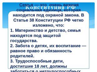 Конституция РФ Семья — это очень важная социальная единица, которая находится