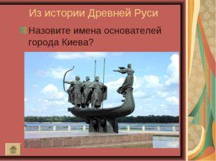 Из истории Древней Руси Назовите имена основателей города Киева?