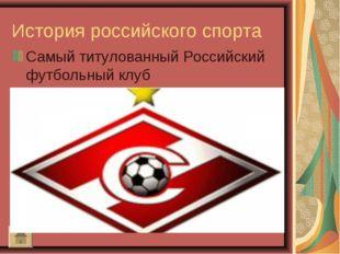 История российского спорта Самый титулованный Российский футбольный клуб