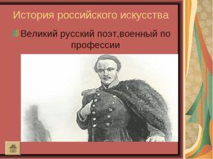История российского искусства Великий русский поэт,военный по профессии